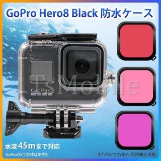 GoPro8 Gopro HERO 8 防水ケース ハウジング オプションでフィルター同時購入可能 水中撮影 45m水深ウォータープルーフ ダイビング ゴープロ8 アクセサリー