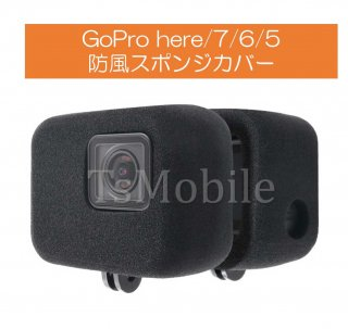 GoPro HERO7/HERO6/HERO5 アクセサリー 防風スポンジカバー 騒音防止