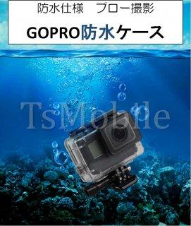 Gopro防水ケース ゴープロ7/6/5 HERO7Black/HERO6/HERO5 防水ハウジング
