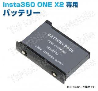 Insta360 ONE X2 専用バッテリー 1700mAh 3.85V