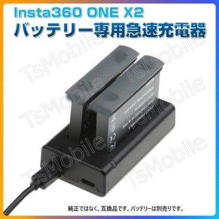 Insta360 ONE X2 充電器 互換スペアバッテリー充電スタンド