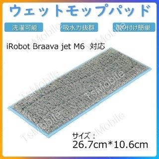 ウエットモップパッド青カガリ iRobot Braava Jet M6 アイロボットブラーバジェット対応互換