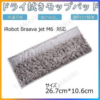 ドライ拭きモップパッド グレー色カガリ iRobot Braava Jet M6 アイロボットブラーバジェット対応互換