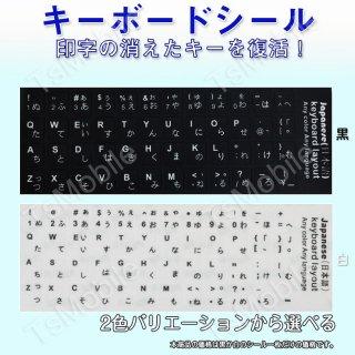 日本語 キーボードシール パソコン PC 鍵盤 修理