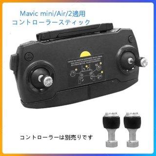 DJI mavic mini Mavic Air Mavic2 適用コントローラー操縦スティック 2本セット