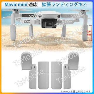 DJI mavic mini用 ランディングギア折畳式 1セット4pcs 折りたたみ式
