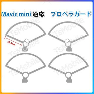 DJI mavic mini mini2適用プロペラガード4本セット 1機分 ブレード保護ガード