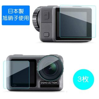 DJI OSMO Action 液晶保護フィルム アクションカメラ 衝撃吸収 レンズ タッチパネル傷防止 強化ガラスフィルム アクセサリー  3枚1セット  オスモ アクション