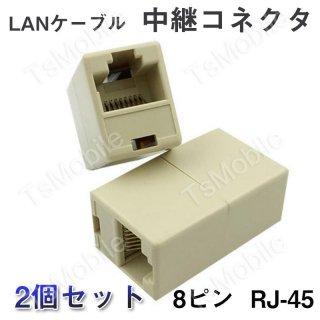 LANケーブルコネクタ 2個セット RJ45