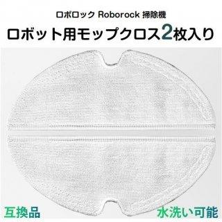ロボロックモップクロス2枚 掃除機ロボットRoborock 布モップ