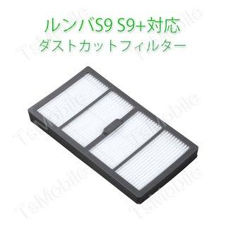 irobot S9 S9+用フィルター アイロボットルンバ roomba ダストカットフィルター s9 シリーズ 対応互換品 黒い枠 4段