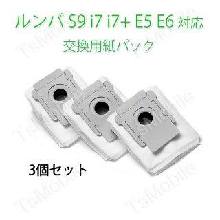 irobot 紙バッグ3個セット roomba e5 e6 i7 i7+ S9 S9+交換用ゴミ収集紙袋 ダストバッグ アイロボット ルンバi7 S9シリーズ 対応互換品 当日発送