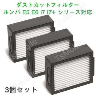 irobot roomba e5 e6 i7 i7+フィルター3個セット ダストフィルター