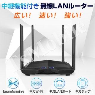 ギガ WiFiルーター 11ac無線lanルーター