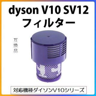 ダイソン V10 SV12フィルター dyson用