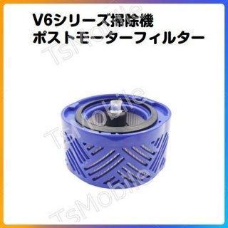 ダイソン V6ポストモーターフィルター Dyson V6シリーズ専用