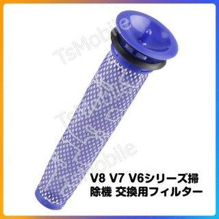 ダイソン 細長いタイプ フィルター V8 V7 V6 DC58 DC59 DC61 DC62 DC74 交換用部品 互換品 Dyson 水洗い可能