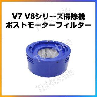 ダイソンV8 ポストモーターフィルター Dyson V7 V8 シリーズ専用 互換品
