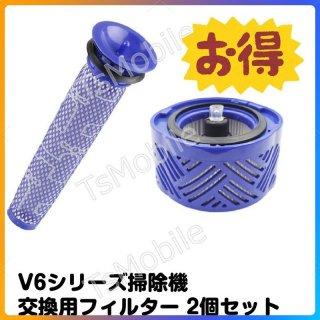 Dyson V6 フィルター2個セット ポストモーターフィルター プレモーターフィルター