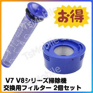 Dyson V8フィルター 2個セット V7 V8 シリーズ専用 ポストモーターとプレモーターフィルター