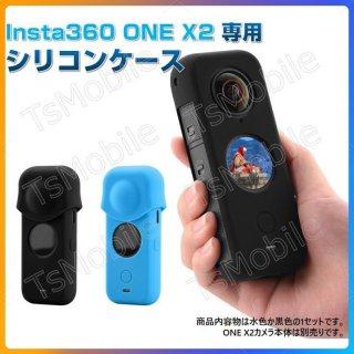 Insta360 ONE X2 専用シリコンケース レンズカーバー付 柔らかい 耐衝撃 そのまま充電 本体と液晶スクリーン保護 カメラ持ち運び便利 収納ケース