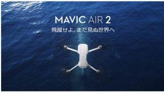DJI MAVIC AIR 2 Fly More Combo【賠償責任保険付】
