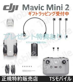 DJI Mavic Mini2  4Kカメラ付き ドローン【賠償責任保険付】技適マーク