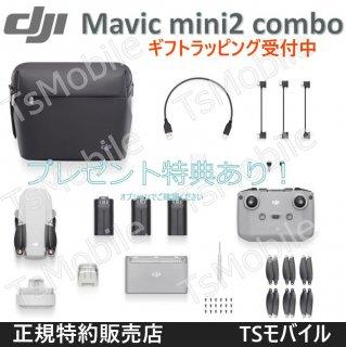 DJI Mavic Mini2 fly More Combo フライモア コンボ カメラ付き ドローン【賠償責任保険付】技適マーク