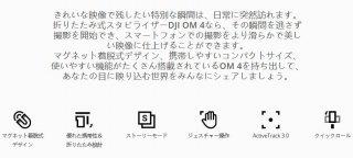 DJI OM4 DJI OSMO Mobile OM4 スマートフォン用折りたたみ式ジンバル自撮り棒  DJI正規