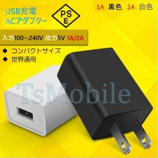 USB AC充電アダプター1A or 2A PES認証 USB充電器
