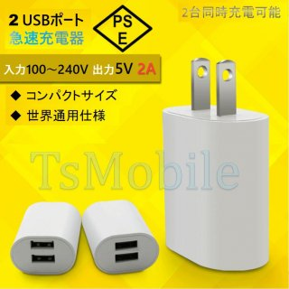 AC充電アダプター 2A USB2ポート  PES認証 USB充電器
