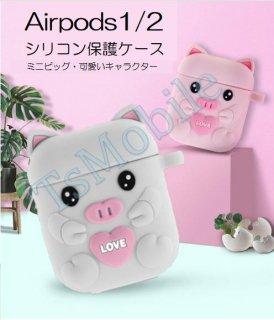 airpods1 2 ピッグキャラクター 可愛い豚 カバー シリコン