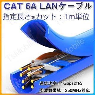 CAT 6A LANケーブル 長さ指定してカット 1ギガビット Poe対応 光回線対応