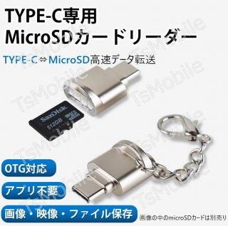 TypeC用TFカードリーダー MicroSDカードリーダー Macbook データ移行 バックアップ Office PDFファイル スマートフォン 保存移動Android タブレット対応