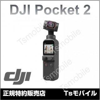 DJI Pocket2【OSMO POCKET後継機】ポケット2 アクションカメラ Osmo Pocket 2 3軸スタビライザージンバル 手ブレ補正 ビデオカメラ 3in1充電ケーブル付き