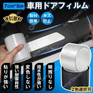 プロテクションフィルム 車用ドアフィルム  7cmx5m