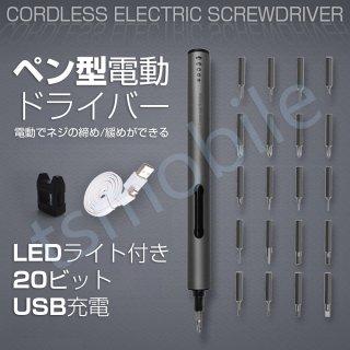 電動精密ドライバー 安い 充電式電動ドライバーセット コードレスペン型ドライバー 内蔵バッテリー LEDライト付き 電動手動2WAY ビットスマホ iphone修理