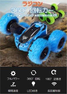 ラジコンカー  子供リモコン自動車RC 回転カー