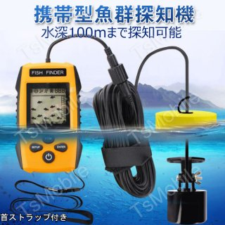 音波魚群探知機黄色 tl88e ポータブル携帯型