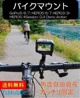 GoProアクセサリー ボールアームバイクマウント アクションカメラ自転車バイク取付マウント バイク ゴープロ HERO Session Osmo Action GoPro