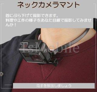 GoPro  ゴープロ ネックカメラマント アクセサリー ホルダー 携帯 スマホ アクションカメラ ネック 首 マウント HERO7