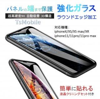 iPhone ガラスフィルム 強化ガラス