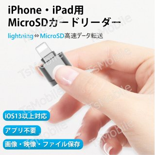 iPhone用TFカードリーダー MicroSDカードリーダー
