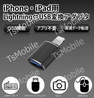 iPhone用USBポート変換アダプタ LightningオスtoUSBメス
