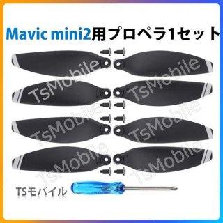 DJI mavic mini2 適用プロペラ4本セット 1機分 交換用