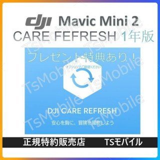 DJI Care Refresh DJI MINI 2 専用 1年版