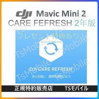 DJI Care Refresh DJI MINI 2 専用 2年版