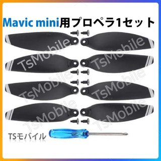 DJI mavic mini 適用プロペラ4本セット
