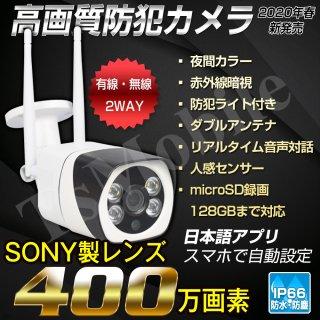IP防犯カメラ 400万画素 夜間フルカラー屋外 家庭用 ネットワークカメラ WiFi 監視 防犯灯 監視カメラ モニター対応