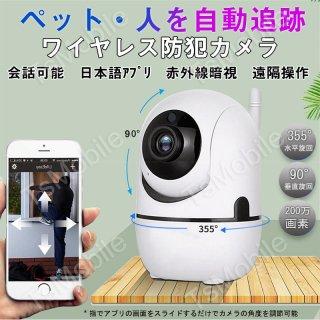 室内防犯カメラ ほぼ360°回転旋回可能 200万画素 夜間赤外線暗視WiFi  監視カメラ ペット 子供 動体検知追跡 老人介護